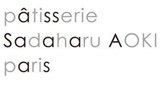 パティスリーサダハルアオキ・パリ,ロゴ,pâtisserie Sadaharu AOKI paris,