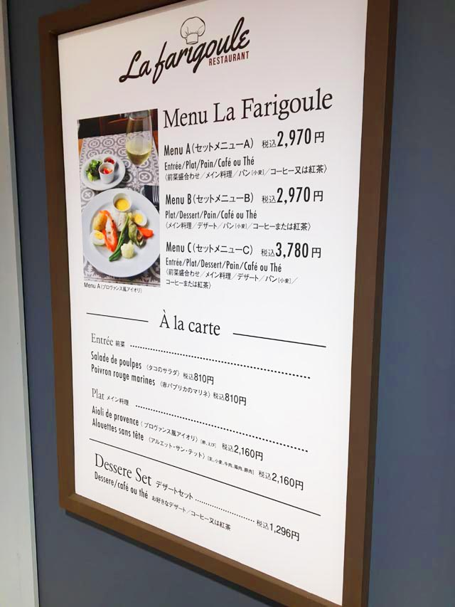 ラファリグール,La farigoule,メニュー看板,フランスフェア2019,