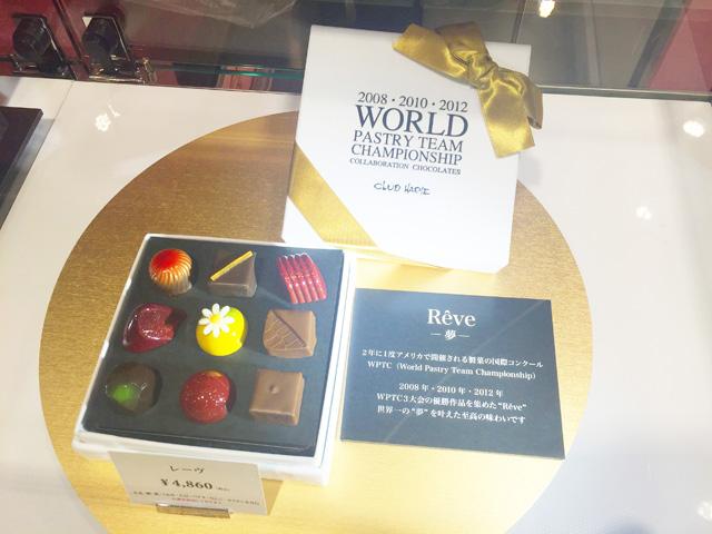 クラブハリエ,バレンタイン,世界大会3連覇したシェフのチョコレートのアソート
