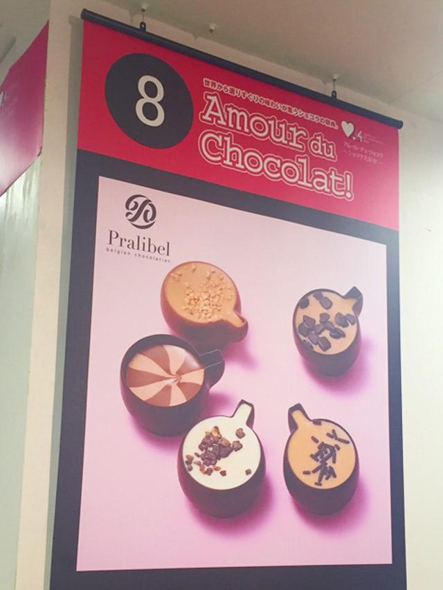 大阪タカシマヤ,バレンタイン,プラリベルのチョコレートのポスター