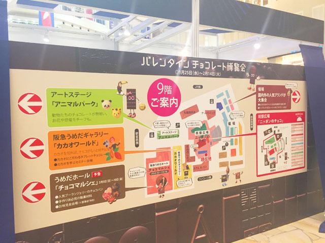 梅田,阪急百貨店,バレンタイン