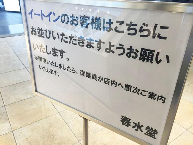 春水堂,チュンスイタン,グランフロント大阪B1,イートイン用の列