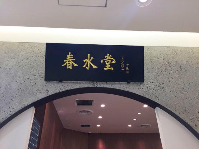 春水堂,チュンスイタン,グランフロント大阪B1,店舗入り口
