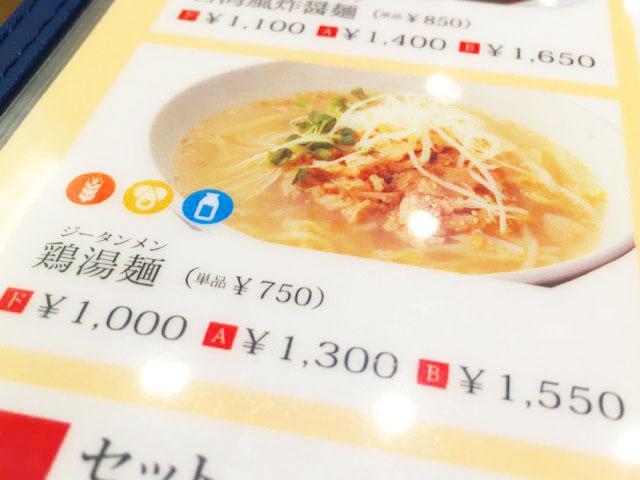 春水堂,チュンスイタン,メニュー,鶏湯麺 (ジータンメン)