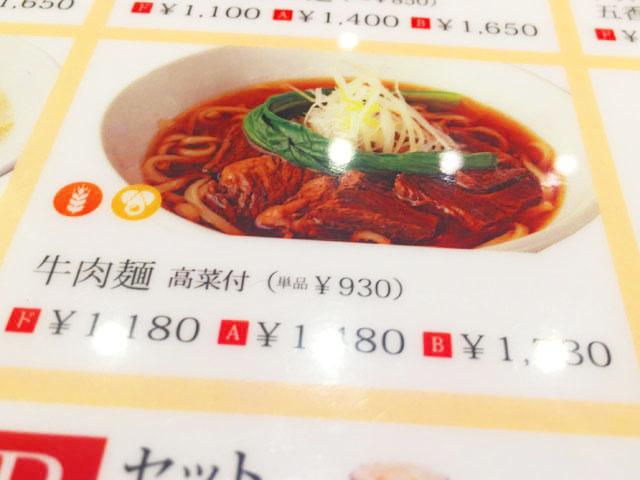 春水堂,チュンスイタン,メニュー,牛肉麺 高菜付