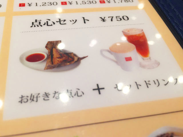 春水堂,チュンスイタン,メニュー,点心セット,750円