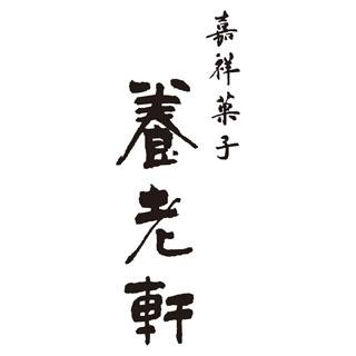 京都 養老軒,ロゴ,