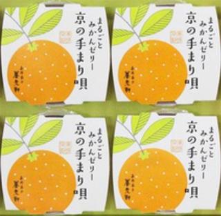 京都 養老軒,まるごとみかんゼリー「京の手まり唄」,