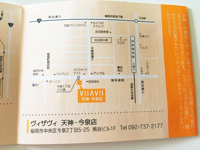 VISAVIS恋するコラーゲンゼリーのショップカード