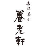 養老軒,京都,ロゴ,