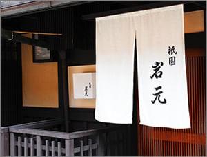 岩元ののれん,京都 祇園の料亭,いわもと,