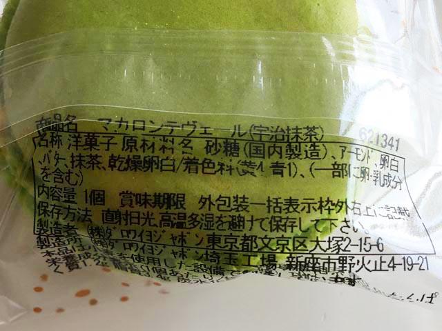 ダロワイヨの宇治抹茶のマカロンの原材料,