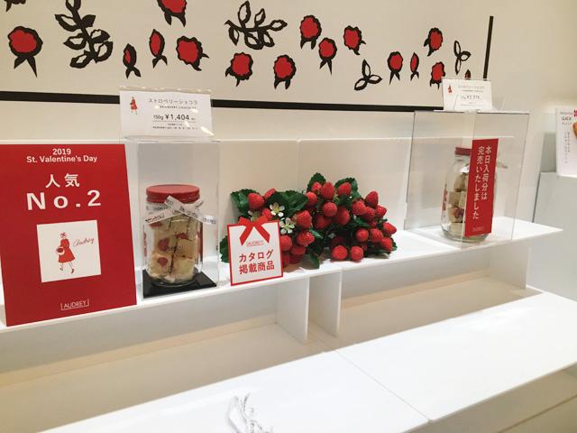 阪急百貨店チョコレート博物館,2019,オードリー,人気No.2のストロベリーショコラが完売している様子,バレンタイン,2019
