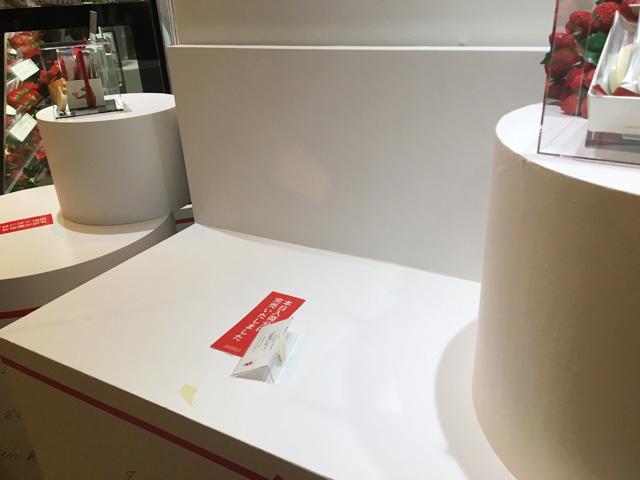阪急百貨店,オードリー,完売している様子,バレンタイン,2019