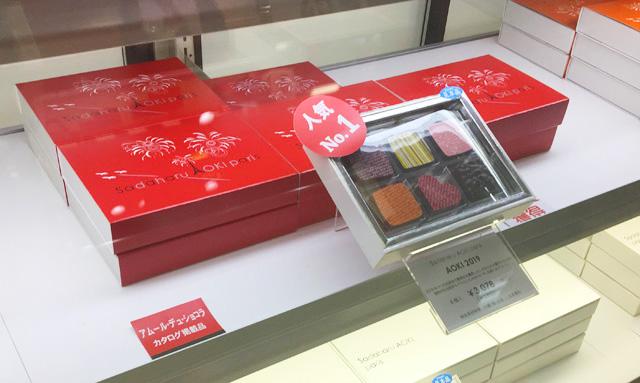 パティスリー・サダハル・アオキ・パリ,AOKI2019,高島屋,京都バレンタイン,2019,アムール・デュ・ショコラ,