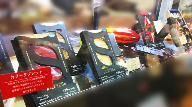 高島屋,京都バレンタイン,2019,アムール・デュ・ショコラ,パレドオール,カラータブレット,