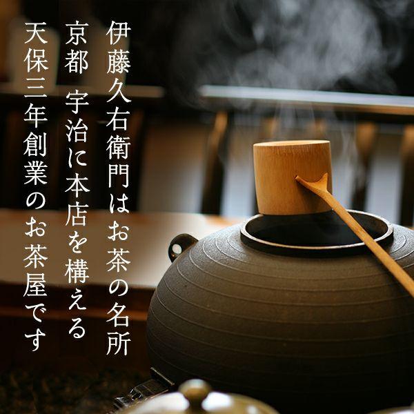 伊藤久右衛門,京都宇治に本店を構える天保三年創業のお茶屋,チョコレート,いとう きゅうえもん,