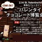 バレンタイン,阪急,2017