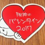 阪神百貨店,バレンタイン