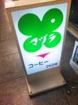マヅラ,大阪,大阪駅前第一ビル,純喫茶,
