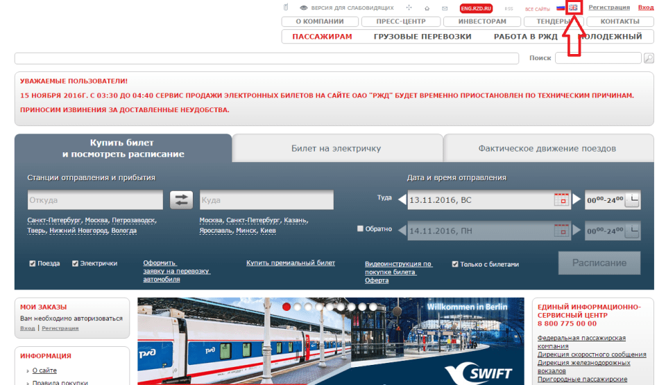 Site Officiel Trains Russe Anglais - Prendre le train en russie