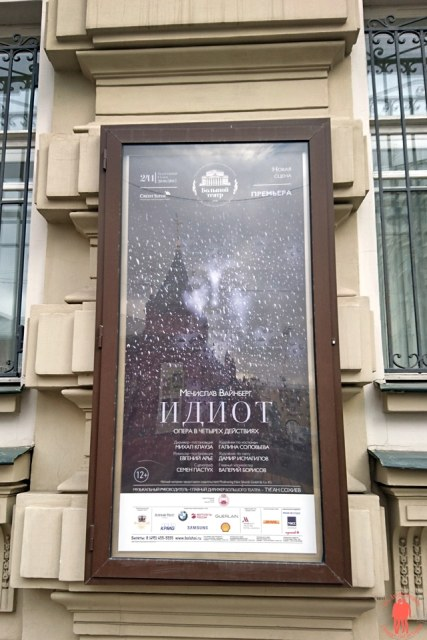 Visiter-Moscou-Affiche-Bolchoi-1
