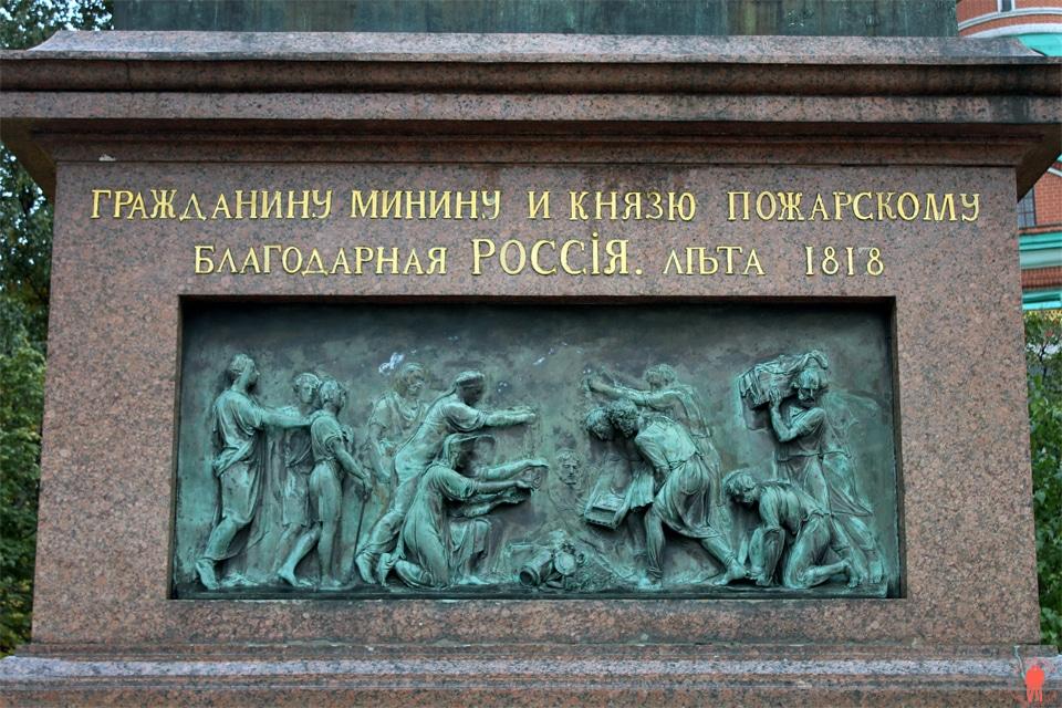 Visiter Moscou Bas de statue saint-basile