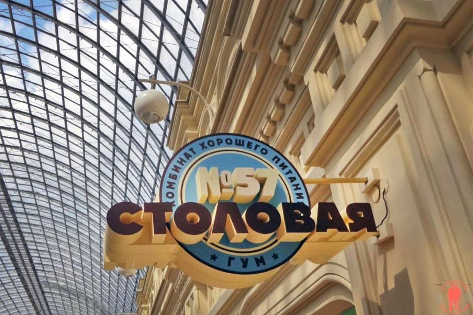 Visiter Moscou Restaurant self GOUM Moscou Stolovaya 57