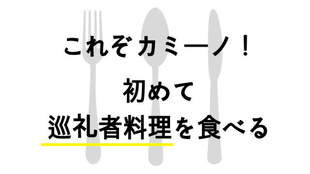 カミーノ巡礼ブログ