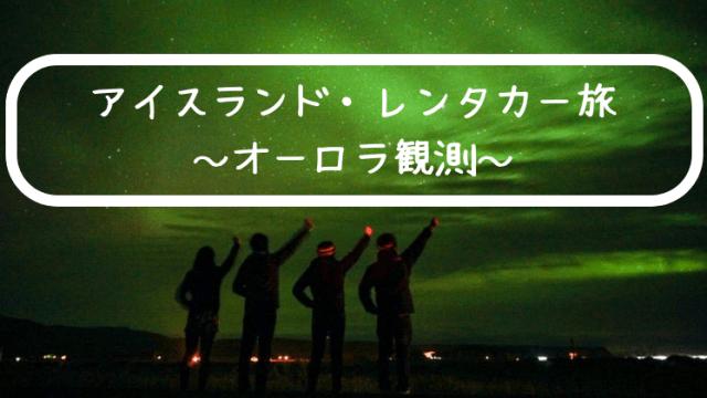 アイスランドオーロラ観測