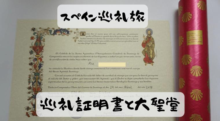 巡礼証明書とコンポステーラ大聖堂ブログ