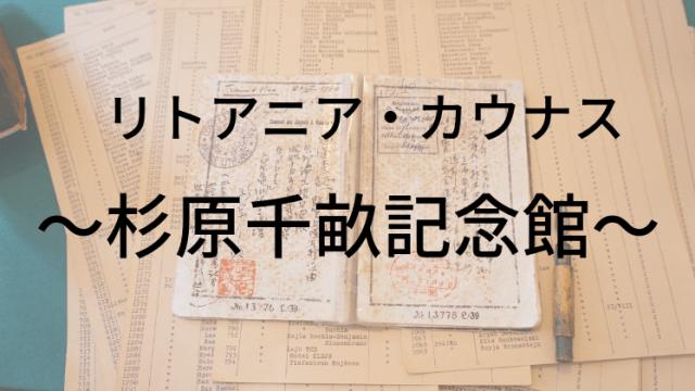 杉原千畝記念館ブログアイキャッチ
