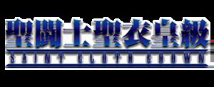 Logo Saint Cloth Crown