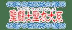 Logo Saint Cloth Series