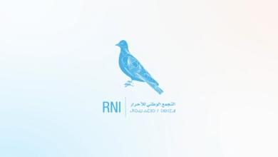 Photo de Session ordinaire du conseil national du RNI à Rabat