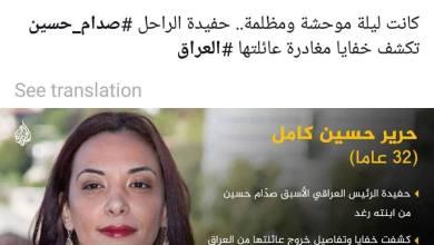 Photo de Al Jazeera : Quand Loubna Abidar devient la petite-fille de Saddam Hussein