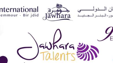 Photo de 9ème édition du festival »Jawhara Talents» : le dépôt des candidatures commence