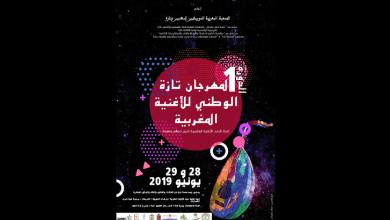 Photo de Taza. Première édition du festival national de la chanson marocaine