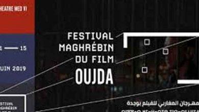 Photo de Clôture du Grand prix du Festival maghrébin du film d'Oujda