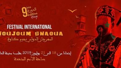 Photo de Casablanca. Le festival Noujoum Gnaoua s'invite à partir du 18 juillet