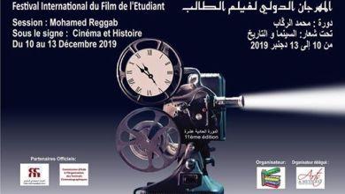Photo de Casablanca: Annonce des projets primés au Festival international du film de l'étudiant