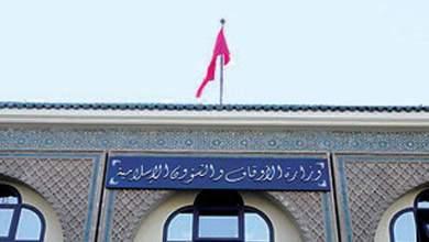 Photo de Norme ISO. La Direction des mosquées certifiée pour son système de qualité