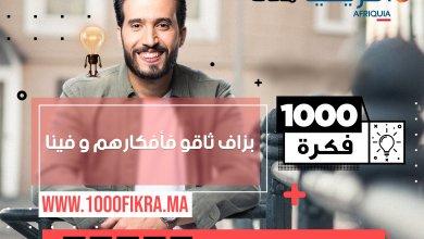 Photo de 1.000 Fikra. L'engouement est là !