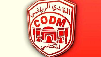 Photo de Autre mauvaise nouvelle pour Meknès, le ministère retire l'agrément du CODM