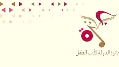 Photo de Prix de littérature pour enfants. Quatre finalistes marocains au Qatar
