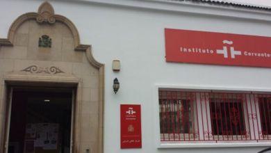 Photo de Instituts Cervantes au Maroc: Un concert en ligne pour célébrer l'Aid El Fitr