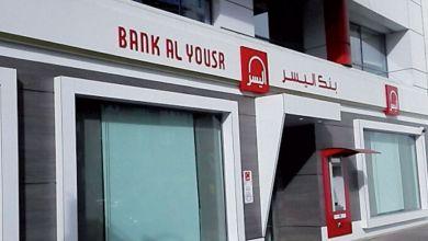 Photo de Post-Covid: Bank Al Yousr accompagne ses clients