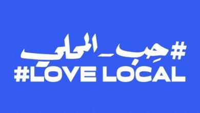 Photo de LoveLocal, la nouvelle campagne de Facebook pour soutenir les PME