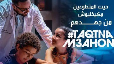 Photo de #TAQTNAM3AHOUM, le bénévole marocain célébré par Vivo Energy Maroc