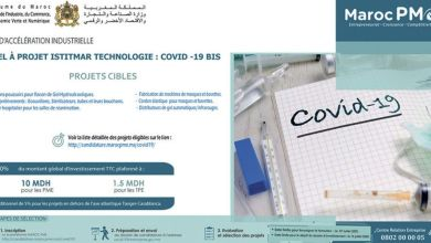 Photo de Entrepreneuriat. Covid-19 : Maroc PME sort le grand jeu